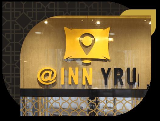 โรงแรม @ INN YRU - โรงแรมใหม่ในยะลา  ห้องพักหรู ปลอดภัย